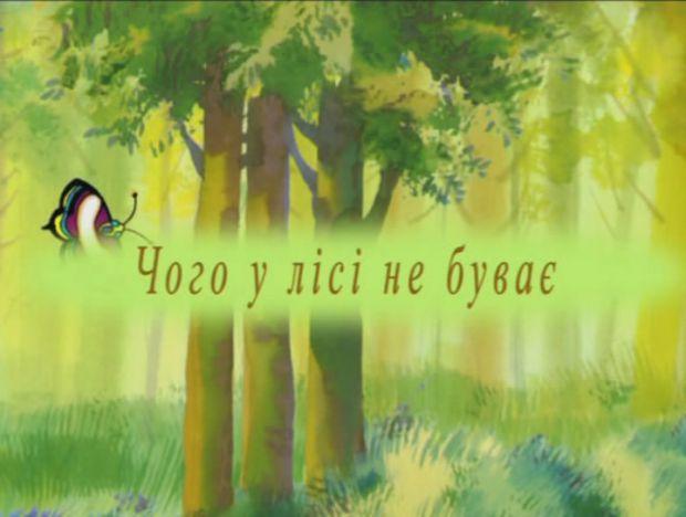 Три розповіді про різноманітні веселі історії, що трапляються в лісі...