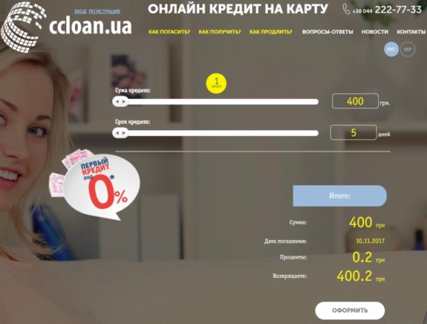 Ccloan - это микрофинансовая структура, предоставляющая займы в любой точке Украины. На сервисе можно взять кредит под низкий процент на 30 дней. Комп