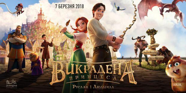 7 березня 2018 року, в Україні на екрани вийде стрічка українського мультфільму