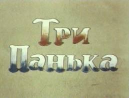 Неймовірно веселий україномовний мультфільм, який неодмінно повеселить ваших чад.