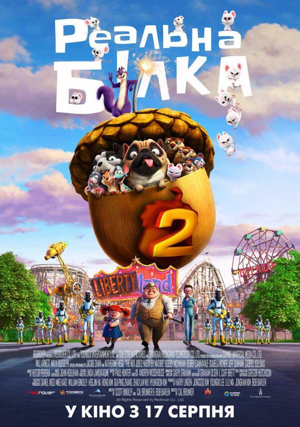 17 серпня відбудеться прем'єра в Україні другої частини мультфільму «Реальна білка – 2».