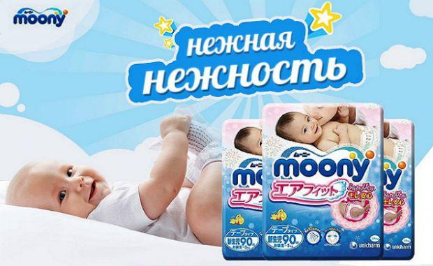 У 2017 році дитячі памперси Moony залучили інтерес батьків по всьому світу. Триразовий власник грант-прі «Mother's Selection» не припиняє працювати на