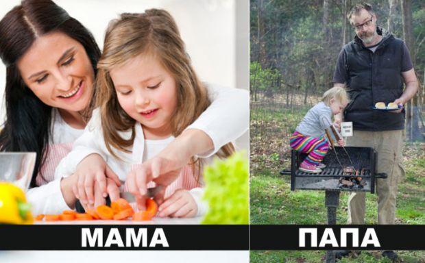 Ось чому дитині з мамою спокійніше, а з татом - веселіше (ФОТО)