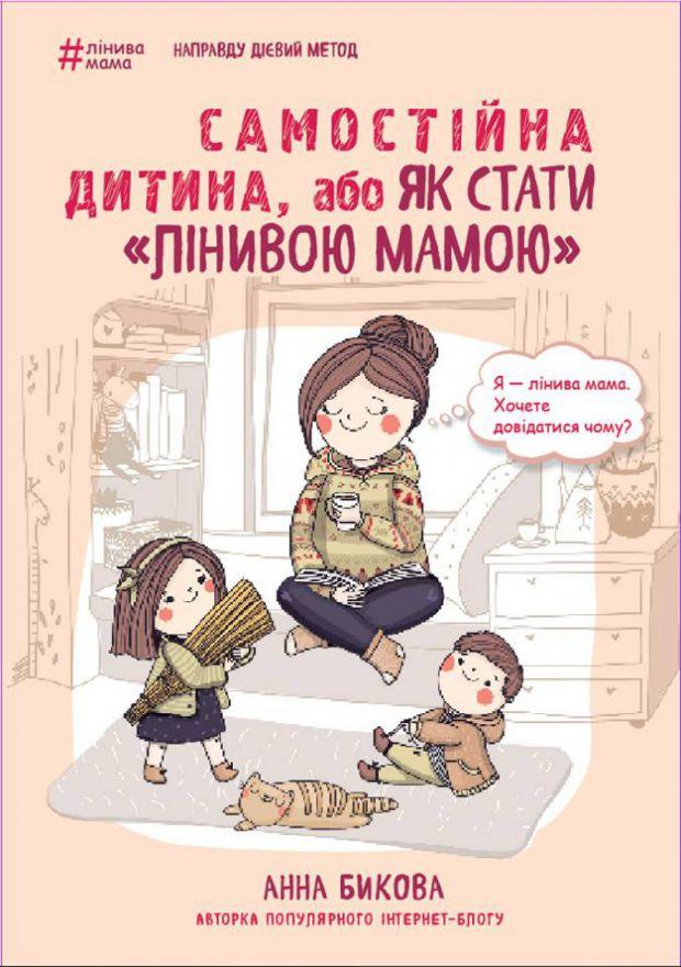 Зіркові матусі рекомендують почитати книгу