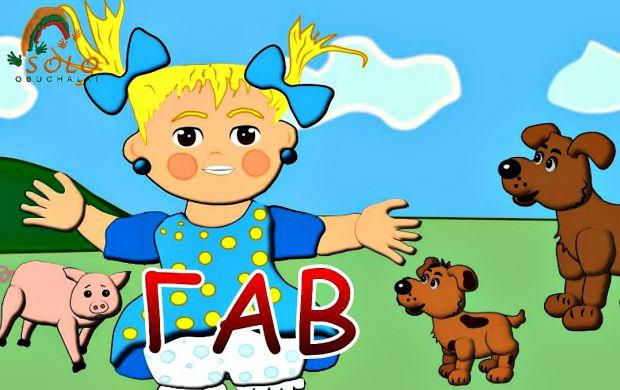 Чи знають ваші діти, як кажуть домашні тварини? Наш навчальний мультик для малюків - це казка, гра, це інтерактивне спілкування, це мультфільм, який с