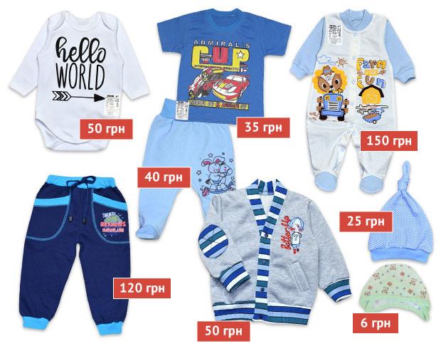 У час, коли дитячий одяг коштує досить дорого, а малеча швидко виростає зі своїх речей, так важливо підібрати гардероб, який відрізнятиметься гарною я