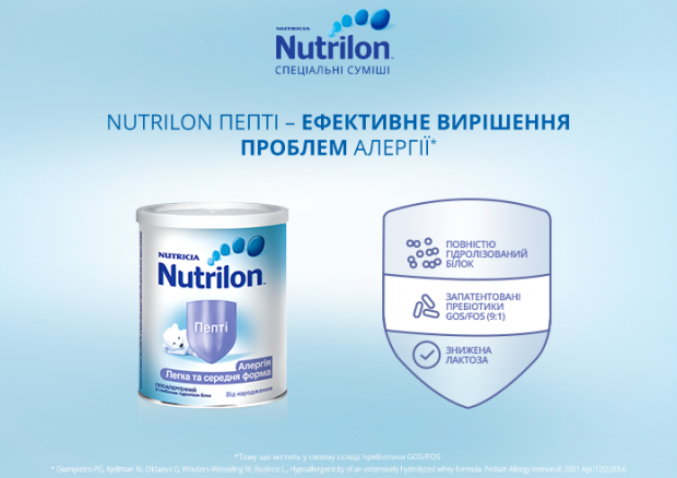 nutrilon_allergy_pepti_696x2.png (262.88 Kb)